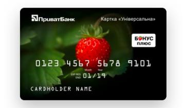 кредитка ПриватБанку